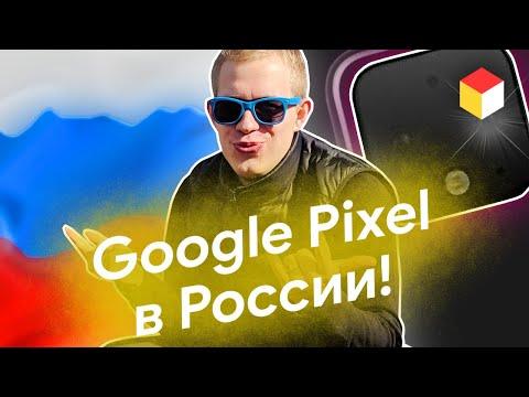 Google Pixel 4 и Google Home будут продаваться в России официально!