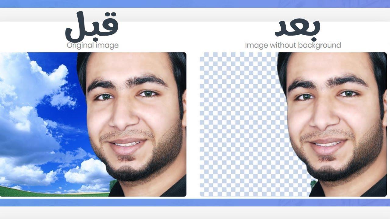 ازالة خلفية الصورة بدون برامج وبسهولة موقع لفصل خلفية الصورة وداعا للفتوشوب Youtube