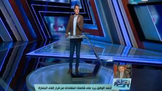 قصرالكلام - احمد الوكيل يرد على شائعات استفادتة من قرار إلغاء الجمارك على الدواجن