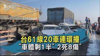 掉落物?濃霧?台61線20車連環撞 2死8傷|TVBS新聞