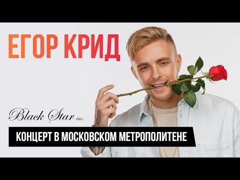 Егор Крид - Концерт в московском метро репортаж