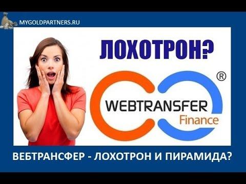 Вебтрансфер: отзывы о сервисе Webtransfer Finance