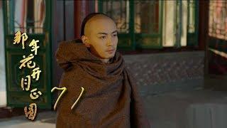 那年花開月正圓   nothing gold can stay 71 tv版 孫儷 陳曉 何潤東等主演