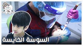 يا فرحة ما تمت بنهاية الطلعة 😭- عائلة عدنان