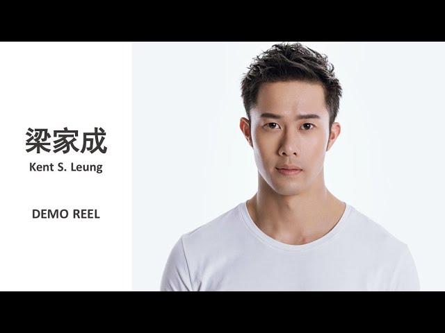 Kent S.  Leung 梁家成 - Acting Demo Reel 2021