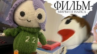 Мирби и Найс сняли ФИЛЬМ (анимация)
