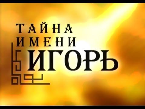 «Тайна Имени» Игорь 18.04.2014 г.