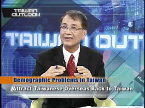 台灣宏觀電視─「TAIWAN OUTLOOK」蔡青龍 Demographic Problems in Taiwan