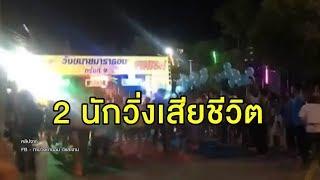 เศร้า-2-นักวิ่งหมดสติ-ก่อนเสียชีวิตกลางงานวิ่งวังขนาย-มาราธอน-กาญจนบุรี