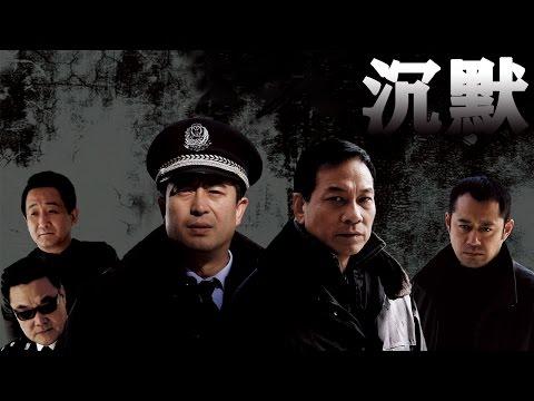 《沉默》EP1 張嘉譯/劉鈞破解撲朔迷離的兇殺案——刑偵/犯罪