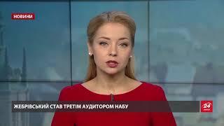Випуск новин за 12:00:  Сутички у Харківській міській рада