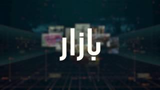 بازار: هشدار بانک مرکزی از کاهش ارزش افغانی در برابر دالر