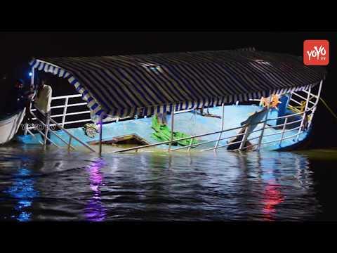 విజయవాడ బోటు ప్రమాదానికి కారణాలు | Reasons Behind  For Vijayawada Boat Accident | YOYO TV Channel