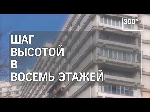 Момент падения женщины с карниза на юге Москвы попал на видео
