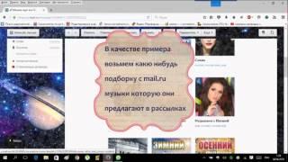 Как скачать музыку с mail.ru