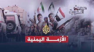 حديث الثورة-هل تفضي أزمة اليمن لمواجهة بين السعودية وإيران؟