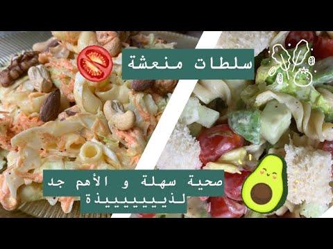 recette-de-semaine-02-:-deux-salades-rafraichissantes-et-facile-à-préparer