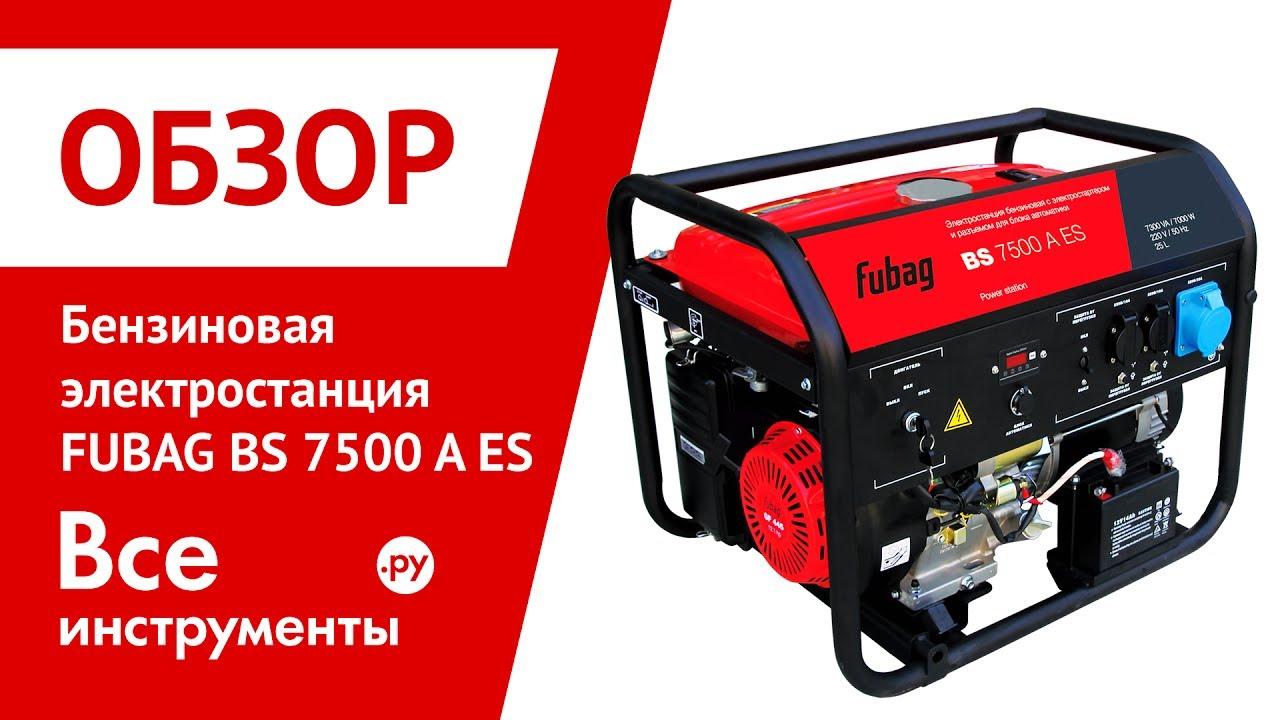 Бензиновая электростанция fubag bs 5500: отзывы покупателей на яндекс. Маркете. Достоинства и. Комментарий: купил его перед самой зимой.
