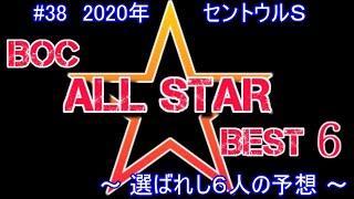 2020【 セントウルS 】~ 6人の最強予想!