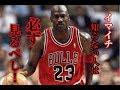 【圧倒的神】バスケの神様 マイケル・ジョーダンの超絶神スーパープレイ