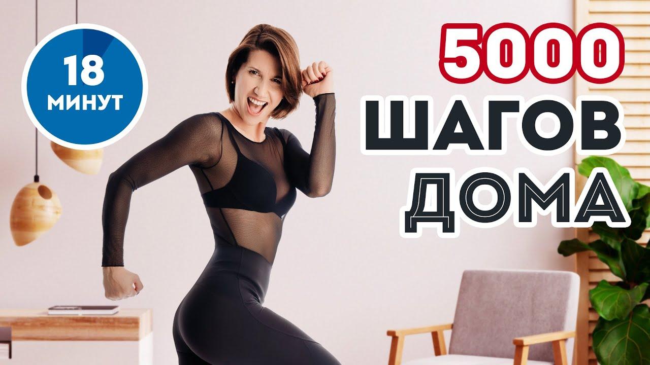 кардио тренировка для похудения 5000 шагов