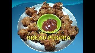 বর্ষায় বানান লোভনীয় নাস্তা ব্রেড পকোড়া     Crispy Bread Pokora   