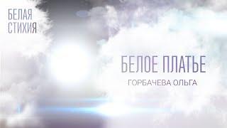 ОЛЬГА ГОРБАЧЕВА – БЕЛОЕ ПЛАТЬЕ – видеоальбом белых стихов «БЕЛАЯ СТИХИя» [OFFICIAL VIDEO]