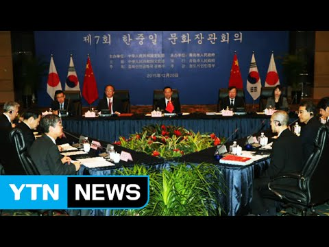 S.Korea, China, Japan hold culture ministers talks in Qingdao / YTN
