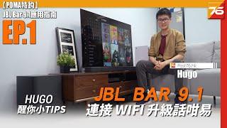 JBL Bar 9.1 Soundbar 接駁 WiFi 升級軟體話咁易!粵語 | 內置中文字幕【POMA特約 | JBL Bar 9.1應用指南 | 第一集】