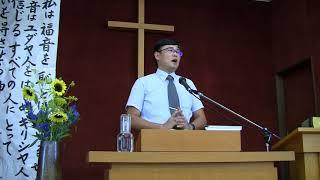 2018年8月26日礼拝説教(前橋キリスト教会)