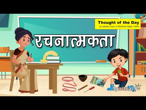 रचनात्मकता 112.by Jasleen Kaur (Class II, Jaspal Kaur Public School, Delhi) Motivational Story