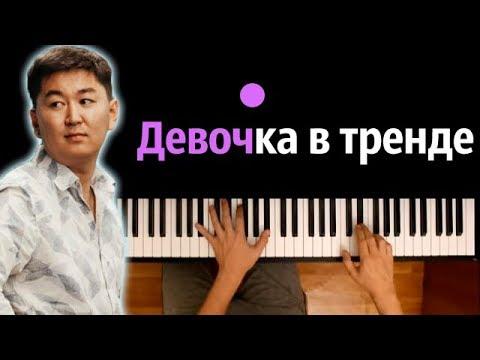 Miko - Девочка в тренде ● караоке | PIANO_KARAOKE ● ᴴᴰ + НОТЫ & MIDI