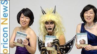 阿佐ヶ谷姉妹・JAGUAR 不倫ソング熱唱 『アフェア〜情事の行方〜』DVDリリースイベント