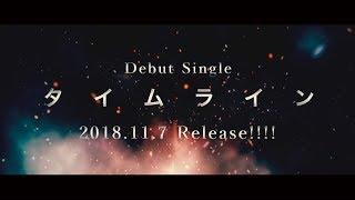 "dps - Debut Single ""タイムライン"" [Teaser]"