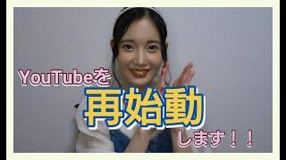 私、野田真実はYouTubeを再始動します     これからまた更新していくので、 ぜひチャンネル登録してくれたら嬉しいです.