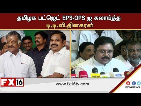 தமிழக பட்ஜெட்: EPS-OPS –ஐ கலாய்த்த டி.டி.வி.தினகரன்