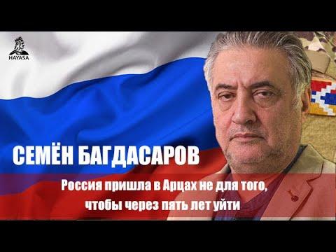 У России больше прав на Карабах, чем у Армении и Азербайджана. Семён Багдасаров