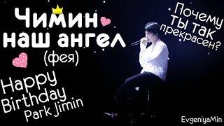 KPOP  ЧИМИН НАШ АНГЕЛ (ФЕЯ)   HAPPY BIRTHDAY PARK JIMIN  BTS