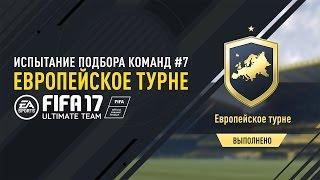 ФУТ ДРАФТ ВСЛЕПУЮ С ДЕВУШКОЙ // ПЕРВАЯ ЛЕГЕНДА!!! // FIFA 17