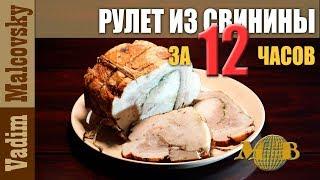 Рецепт Рулет из свинины в луковой шелухе за 12 часов или свиной рулет по-быстрому. Мальковский Вадим