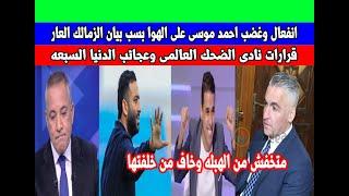 قرارات نادى الضحك ...وانفعال وغضب احمد موسى...وميدو وعجائب الدنيا السبعه