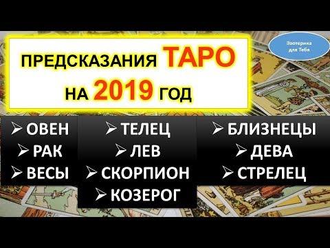 Предсказания Таро на 2019: Овен, Телец, Близнецы, Рак, Лев, Дева, Весы, Скорпион, Стрелец, Козерог
