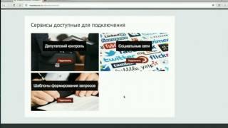 видео Электронная приемная