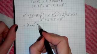 2017-02-13 Алгебра 7 класс. Выделение полного квадрата.