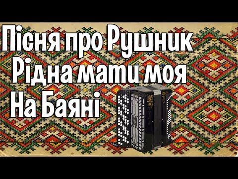 Пісня про Рушник (Рідна Мати Моя) на Баяні