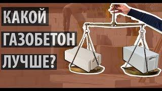 какой газоблок лучше?(какой газоблок лучше - сравнение продуктов 5 производителей в Украине: Аэрок - Березань и Обухов, Стоунлайт..., 2016-01-12T09:04:07.000Z)