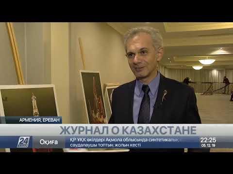 Номер журнала «Армения туристическая» полностью посвятили Казахстану