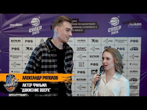 Александр Ряполов - послематчевое интервью с Алиной Покровской | 21.02.21