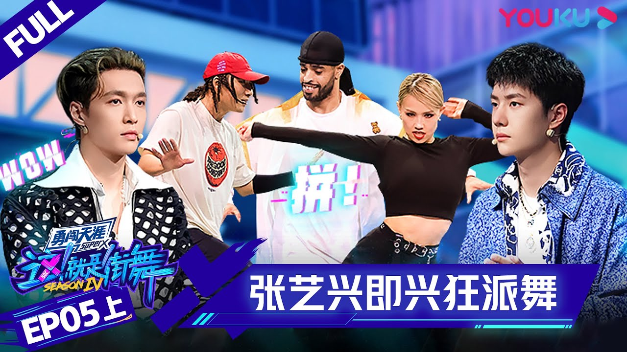 Download MULTISUB【这!就是街舞 第四季 Street Dance of China S4】EP05上集 | 张艺兴联手狂派舞者震碎舞台! | 优酷 YOUKU