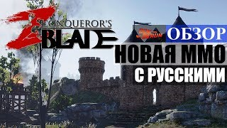 ОБЗОР Conqueror's Blade - ММО в которой будут РУССКИЕ (War Rage)